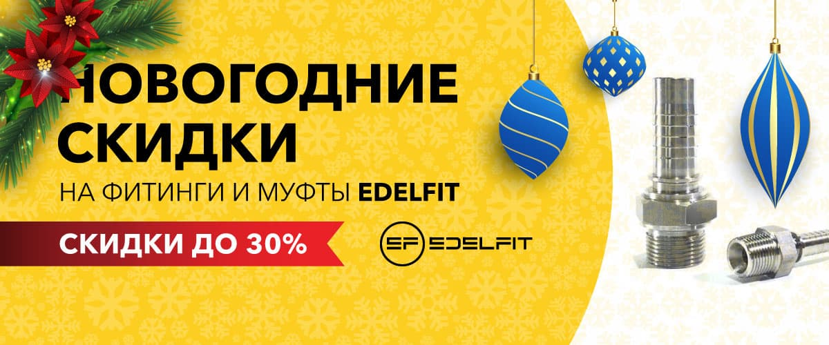 Новогодняя распродажа фитингов EdelFit со скидкой до 30%!