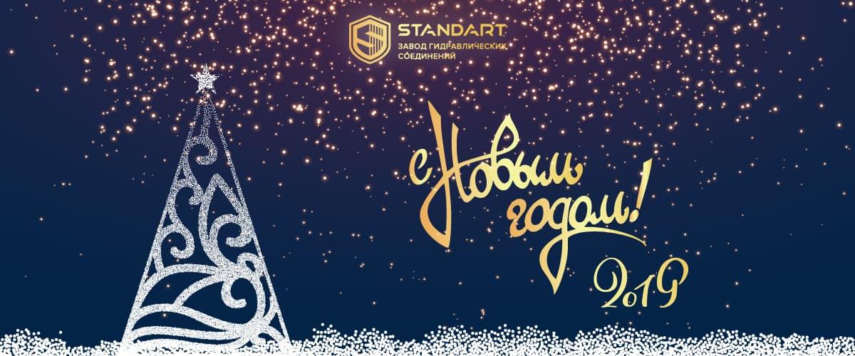 С наступающим Новым годом и Рождеством 2019!