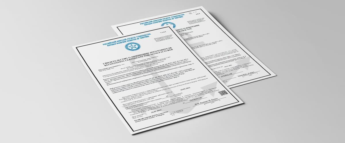 Прохождение сертификации (СПИ) в РМРС