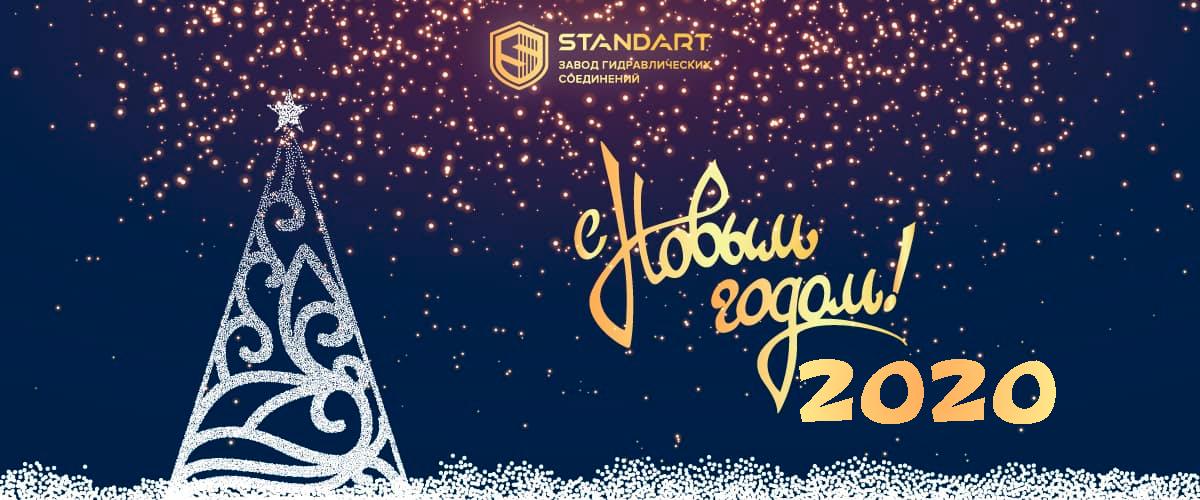 С наступающим Новым годом и Рождеством 2020!