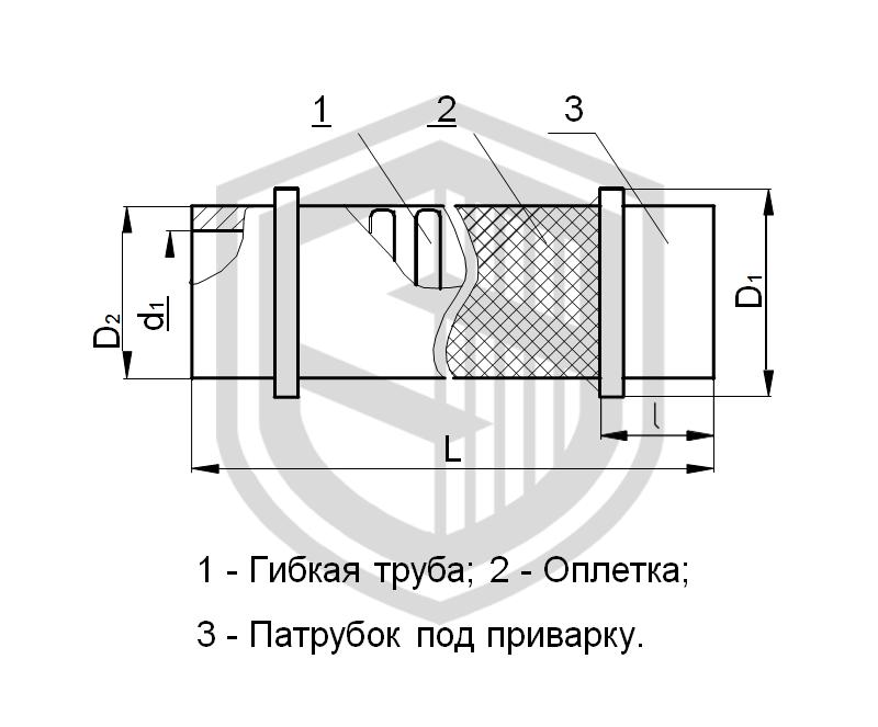 Шланг металлический с патрубком под приварку без разделки  ОСТ 5Р.5351-78