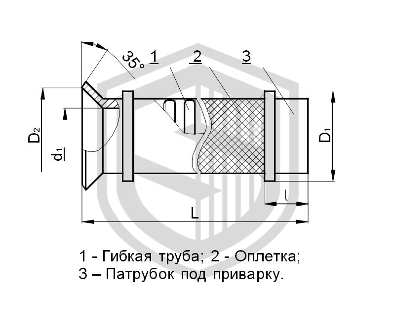 Шланг металлический с патрубком под приварку с внутренней разделкой ОСТ 5Р.5351-78